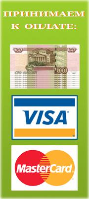 Оплата наличными, картами Visa, Mastercard