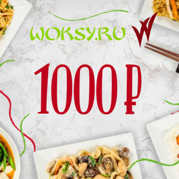 Сертификат 1000р