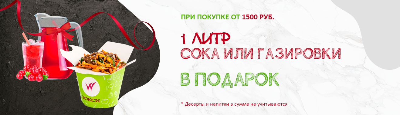 Покупка от 1500 руб.